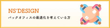 NS'DESIGN_つぼみサポート会計事務所