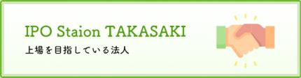 IPO Station TAKASAKI_つぼみサポート会計事務所