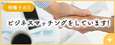 特徴その3_ビジネスマッチング_つぼみサポート会計事務所