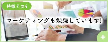 特徴その3_マーケティング_つぼみサポート会計事務所