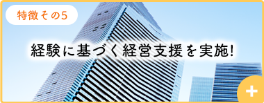 特徴その5_営業支援_つぼみサポート会計事務所