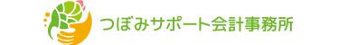 つぼみサポート会計事務所_群馬県高崎市
