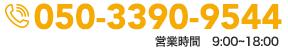 つぼみサポート会計事務所_電話番号