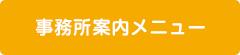 事務所案内メニュー_つぼみサポート会計事務所
