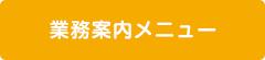 業務案内メニュー_つぼみサポート会計事務所