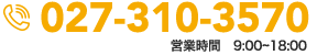 TEL_027-310-350_つぼみサポート会計事務所
