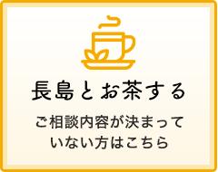 長島とお茶する