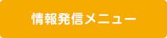 情報発信メニュー_つぼみサポート会計事務所