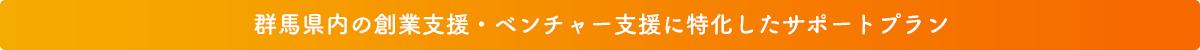 創業支援・ベンチャー支援_つぼみサポート会計事務所