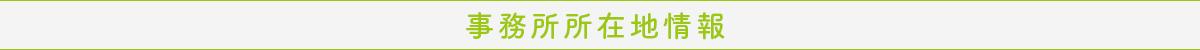 事務所所在地情報_つぼみサポート会計事務所_群馬県高崎市
